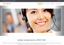 Well-Tell - Аутсорсинговый контакт-центр